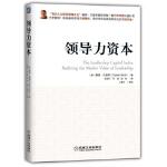 【新书店正版】 领导力资本 Dave Ulrich 机械工业出版社 9787111575290