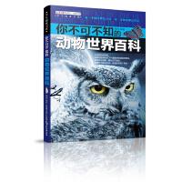 (全新版)学生探索书系・你不可不知的动物世界百科