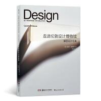 走进伦敦设计博物馆:解密设计经典