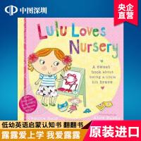 儿童英文原版绘本 Lulu Loves Nursery 露露爱上学 我爱露露 Lulus系列 低幼英语启蒙认知书 翻翻书
