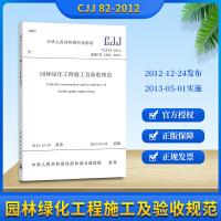 正版现货 CJJ82-2012 园林绿化工程施工及验收规范