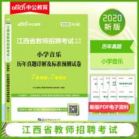 中公教育2020江西省教师招聘考试用书小学音乐历年真题详解及标准预测试卷