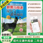 2019新黑马阅读2二年级小学生现代文阅读