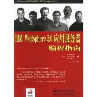 【新书店正版】 IBM WebSphere5 0应用服务器编程指南 (美)弗朗西斯等著;王�B译 电子工业出版社 978