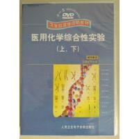 医学视听教材:医用化学综合性实验(上、下) 2DVD 医学学习 视频光盘