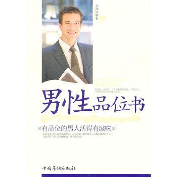 男性品位书(pdf+txt+epub+azw3+mobi电子书在线阅读下载)