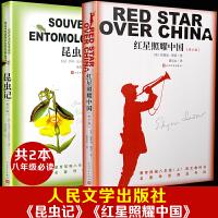 【八年级教育部推荐】红星照耀中国+昆虫记(青少版)八年级上推荐名著导读指定书目人民文学出版社暑期推荐