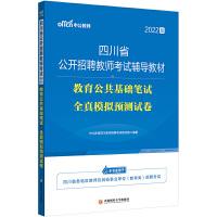 2022四川省公开招聘教师考试:教育公共基础笔试全真模拟预测试卷