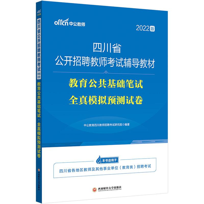 中公2020四川省公开招聘教师考试辅导教材教育公共基础笔试·全真模拟预测试卷