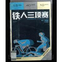 【二手旧书9成新】铁人三项赛/(美)布朗特著/中国广播电视出版社9787504303097