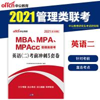 中公教育2020MBA、MPA、MPAcc管理类联考:英语(二)考前冲刺5套卷(新大纲版)