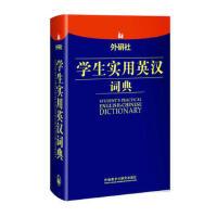 外研社正版学生实用英汉词典英语词典英汉双解小学生中学生初中高中大学