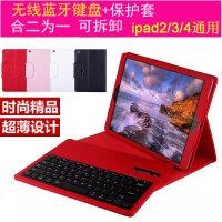 new ipad3保护壳带键盘ipad2无线蓝牙键盘皮套apd apid爱派4 ipa ipad2/3/4 键盘+红色