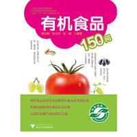 【二手旧书8成新】有机食品150问 周龙根, 张光伟, 钱峰 9787308121583 浙江大学出版社