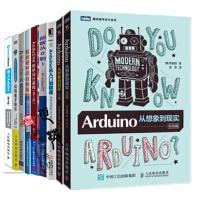 9册Arduino从想象到现实实战篇入门篇+智能硬件项目教程基于Arduino传感器玩转电子制作创客爱上Arduino