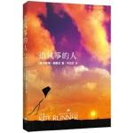 【新书店正版】 追风筝的人(1-9年级必读书单)此版本已售罄,请购买新版 [美]卡勒德・胡赛尼(Khaled Hoss