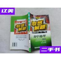 [二手旧书9成新]新版 联想解题 初中地理 /王玉梅 吉林人民出版社