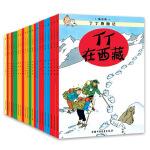 丁丁历险记-大开本经典新版(全集22册)