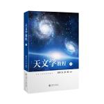 天文学教程(上册)