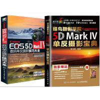佳能5D4摄影教程书籍教材 蜂鸟摄影学院Canon EOS 5D Mark IV单反摄影宝典+相机设