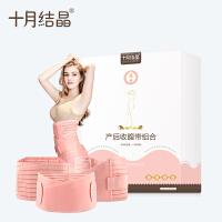 产妇束缚顺产塑形束腰带3件套结晶产后收腹带剖腹产
