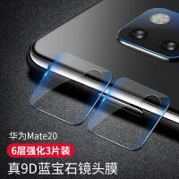 华为p30pro镜头膜mate20pro全屏钢化膜20X后膜p30后置摄像头p20pro保护圈mat Mate20 真