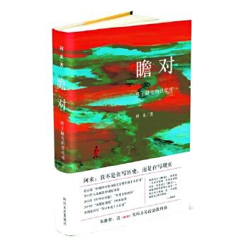 瞻对:终于融化的铁疙瘩---一个两百年的康巴传奇 第六届中华优秀出版物奖图书提名奖作品,阿来史诗级力作,横扫中国图书势力榜、新浪中国好书榜、中华读书报年度好书。全国政协民族和宗教委员会主任朱维群盛赞:这实际上是政治教科书!两种封面包装**发货!
