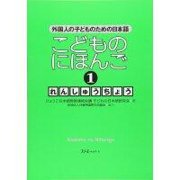 现货【深图日文】こどものにほんご1れんしゅうちょう 儿童日语 1 练习册 为外国儿童准备的初级日语学习 日本进口书籍