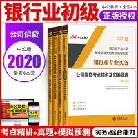 中公教育2020银行业专业人员初级职业资格考试:公司信贷+法律法规与综合能力(考点精讲+历年真题全真模拟)4本套
