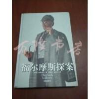 【旧书二手书85品】福尔摩斯探案 /[英]柯南道尔 译林出版社