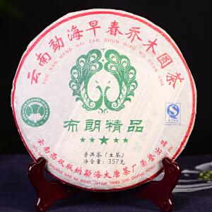 【28片整件拍】2014年布朗精品 纯料 古树生茶357克/片