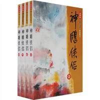 神雕侠侣(全4册)(新修版) 金庸 花城出版社,广州出版社
