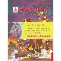 漫画中国历史:第九卷-战国(二)