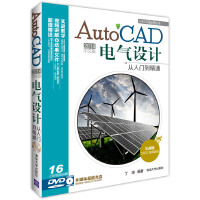 AutoCAD 2014中文版电气设计从入门到精通(配光盘)(CAX工程应用丛书)
