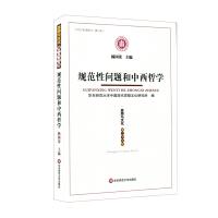 规范性问题和中西哲学(《思想与文化》第二十三辑)