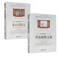 现货 季羡林散文集+朱自清散文 2册