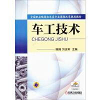 车工技术 著; 陈刚,刘迎军 9787111429289 机械工业出版社教材系列