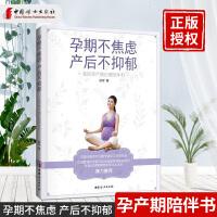中国妇女:孕期不焦虑,产后不抑郁