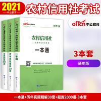 中公教育2021农村信用社招聘考试:一本通+历年真题精解30套+全真题库2000道 3本套