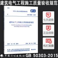 【正版防伪】 GB 50303-2015建筑电气工程施工质量验收规范 代替GB50303-2002