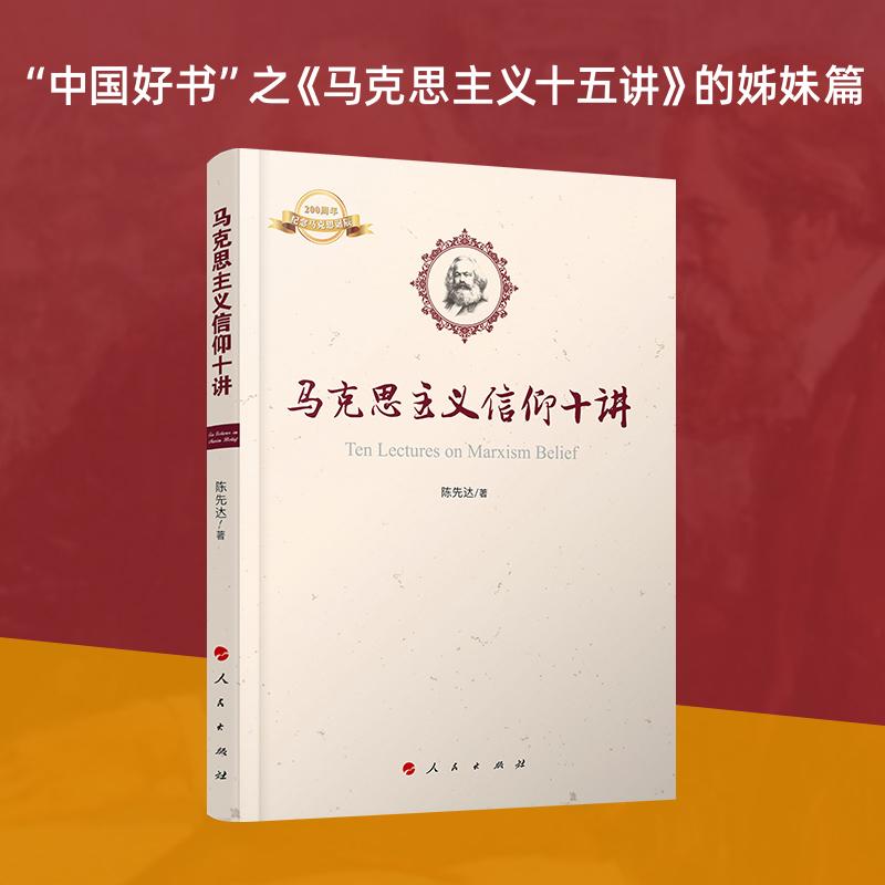 马克思主义信仰十讲(纪念马克思诞辰200周年)