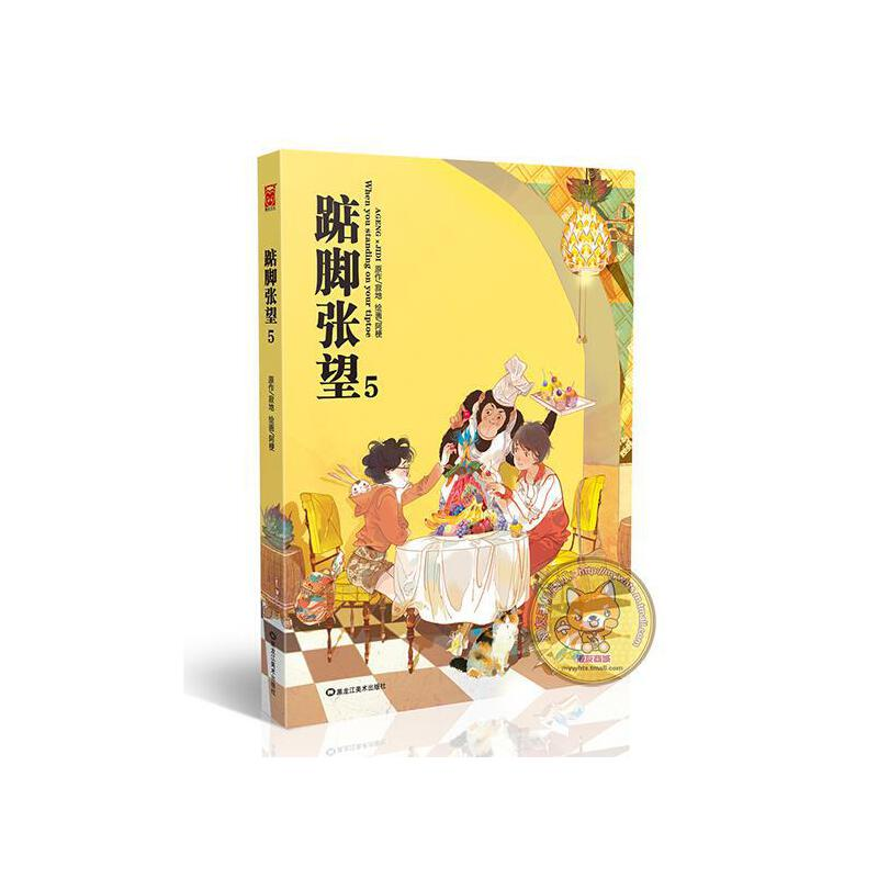 漫友预售 踮脚张望5 寂地 阿梗 校园励志绘本 随书赠留念簿 25元