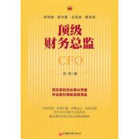 【新书店正版】财务总监张羽中国经济出版社9787513632515