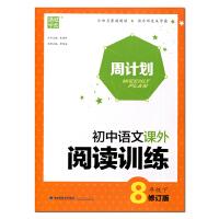 2020春通城学典周计划初中语文课外阅读训练八/8年级下册修订版
