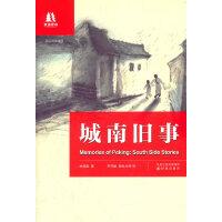 双语译林:城南旧事