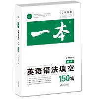 英语语法填空150篇 高考 第10次修订 开心教育一本 (全国著名英语命题研究专家,英语教学研究优秀教师联合编写)