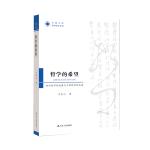 哲学的希望:欧洲哲学的发展与中国哲学的机遇