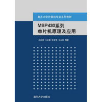 MSP430系列单片机原理与工程设计实践 王兆滨,马义德,孙文恒 等 9787302372998