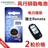 原装进口CR2016东风风行景逸X3菱智X5M3V3小康汽车钥匙遥控器电池