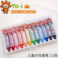 日本 Yo-i水性12色儿童蜡笔 套装 水性12色蜡笔套装
